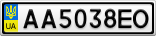 Номерной знак - AA5038EO