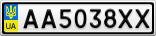 Номерной знак - AA5038XX