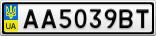 Номерной знак - AA5039BT