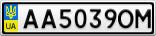 Номерной знак - AA5039OM