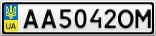Номерной знак - AA5042OM