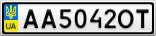 Номерной знак - AA5042OT