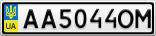 Номерной знак - AA5044OM