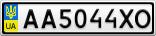 Номерной знак - AA5044XO