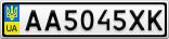 Номерной знак - AA5045XK