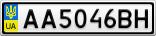 Номерной знак - AA5046BH