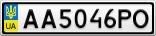 Номерной знак - AA5046PO