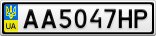 Номерной знак - AA5047HP