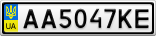 Номерной знак - AA5047KE