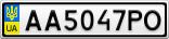 Номерной знак - AA5047PO