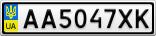 Номерной знак - AA5047XK