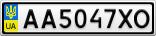 Номерной знак - AA5047XO