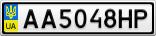 Номерной знак - AA5048HP