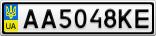 Номерной знак - AA5048KE