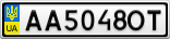 Номерной знак - AA5048OT