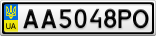Номерной знак - AA5048PO