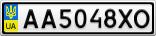 Номерной знак - AA5048XO