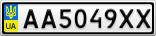 Номерной знак - AA5049XX