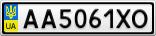 Номерной знак - AA5061XO