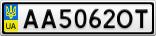 Номерной знак - AA5062OT