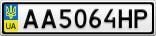 Номерной знак - AA5064HP
