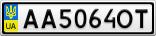 Номерной знак - AA5064OT