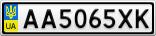 Номерной знак - AA5065XK