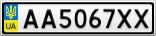 Номерной знак - AA5067XX