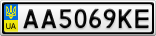 Номерной знак - AA5069KE
