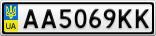 Номерной знак - AA5069KK
