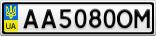 Номерной знак - AA5080OM