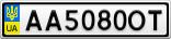 Номерной знак - AA5080OT