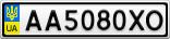 Номерной знак - AA5080XO