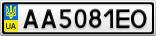 Номерной знак - AA5081EO