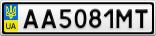 Номерной знак - AA5081MT