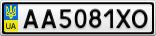 Номерной знак - AA5081XO