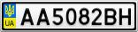 Номерной знак - AA5082BH