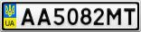 Номерной знак - AA5082MT