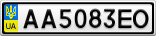 Номерной знак - AA5083EO