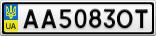 Номерной знак - AA5083OT