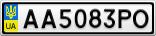 Номерной знак - AA5083PO