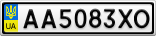 Номерной знак - AA5083XO