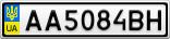Номерной знак - AA5084BH