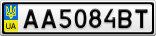 Номерной знак - AA5084BT