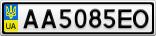 Номерной знак - AA5085EO