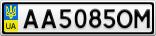 Номерной знак - AA5085OM