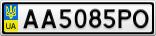 Номерной знак - AA5085PO
