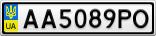 Номерной знак - AA5089PO