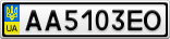 Номерной знак - AA5103EO