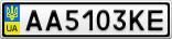 Номерной знак - AA5103KE